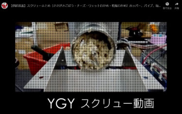 YGYスクリュー動画