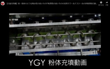 [YGY] motion video of POWDER FILLING MACHINE