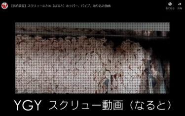 YGYスクリュー動画(なると)